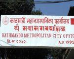 खोप लगाउन जानेलाई काठमाडौं महानगरले यसपटक चिया बिस्कुट नदिने